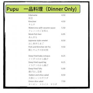 PupuMenu